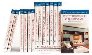 Серия Дом, который построил Я (комплект из 16 книг)