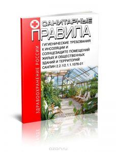 СанПиН 2.2.1/2.1.1.1076-01 Гигиенические требования к инсоляции и солнцезащите помещений жилых и общественных зданий и территорий. Последняя редакция